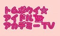 トムボウイアイドルアカデミーTVバナー